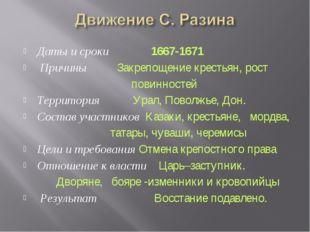 Даты и сроки 1667-1671 Причины Закрепощение крестьян, рост повинностей Терр