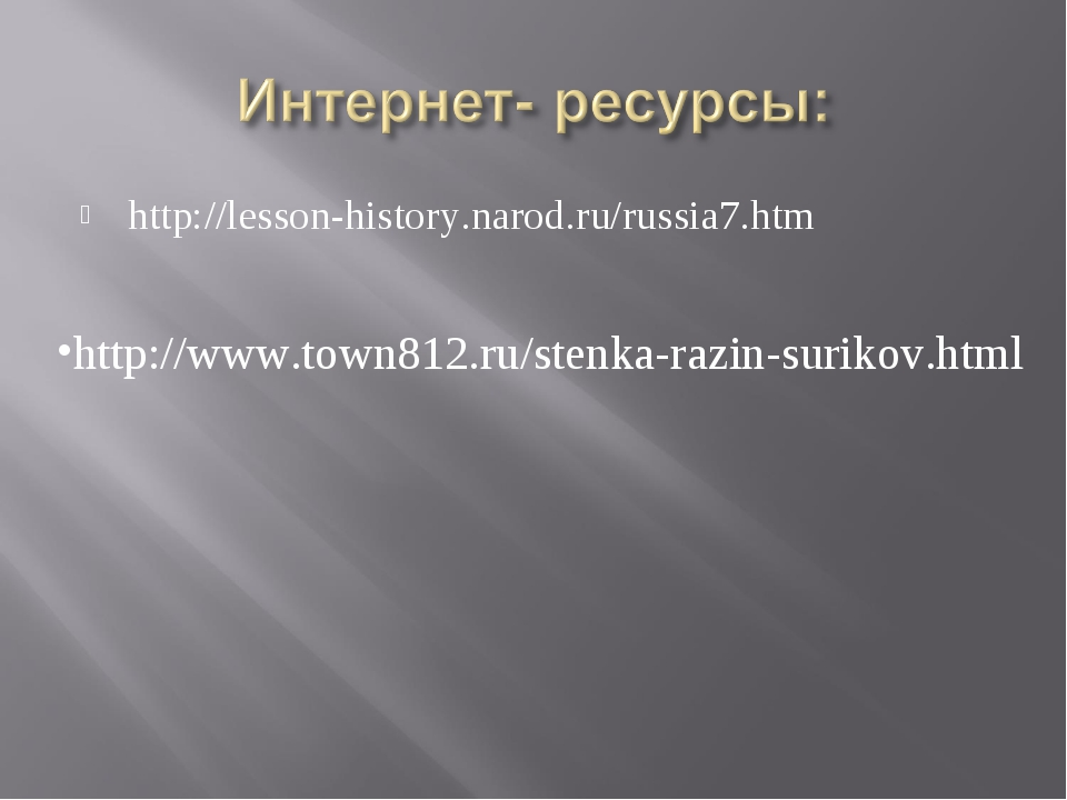 http://lesson-history.narod.ru/russia7.htm http://www.town812.ru/stenka-razin...