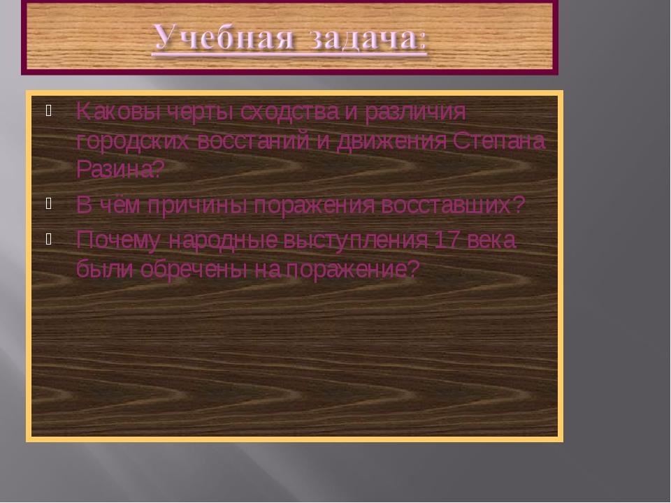 Каковы черты сходства и различия городских восстаний и движения Степана Разин...
