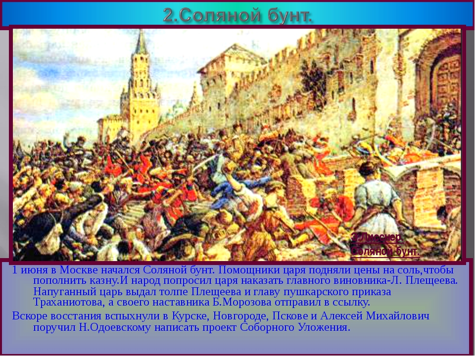 1 июня в Москве начался Соляной бунт. Помощники царя подняли цены на соль,что...