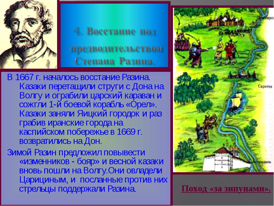В 1667 г. началось восстание Разина. Казаки перетащили струги с Дона на Волгу...