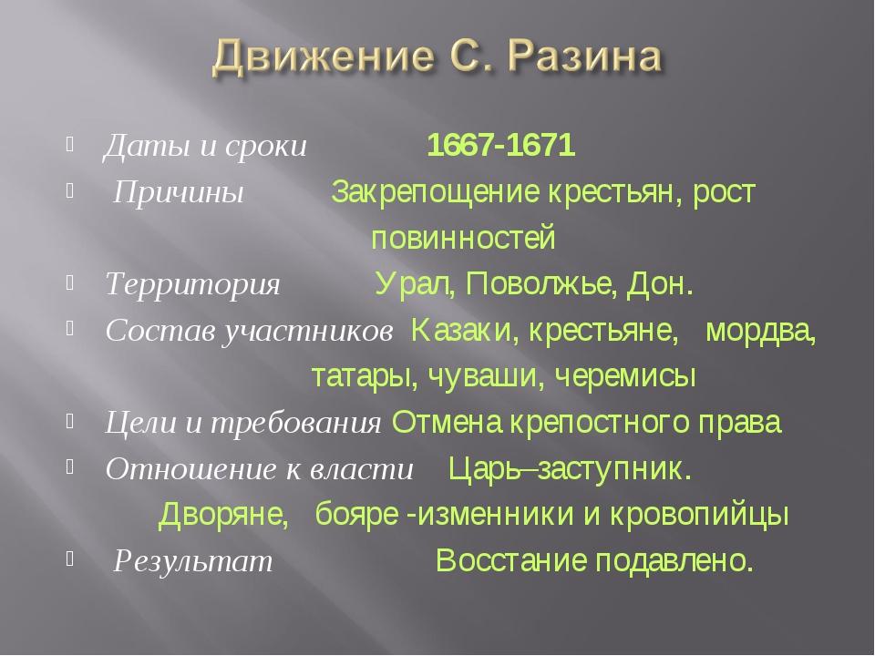 Даты и сроки 1667-1671 Причины Закрепощение крестьян, рост повинностей Терр...