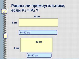 P=40 см P=40 см