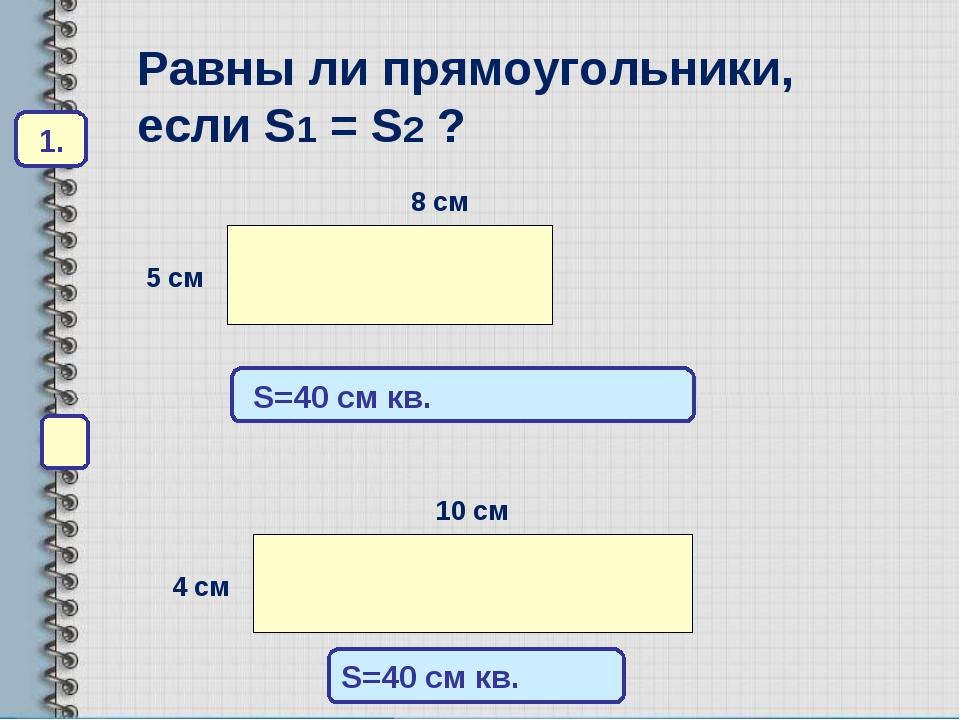 S=40 см кв. S=40 см кв.