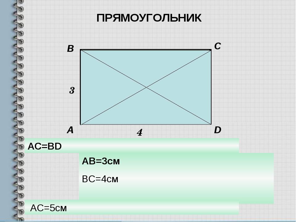 A B C D 3 4 AC=BD AB=3см BC=4см AC=5см ПРЯМОУГОЛЬНИК