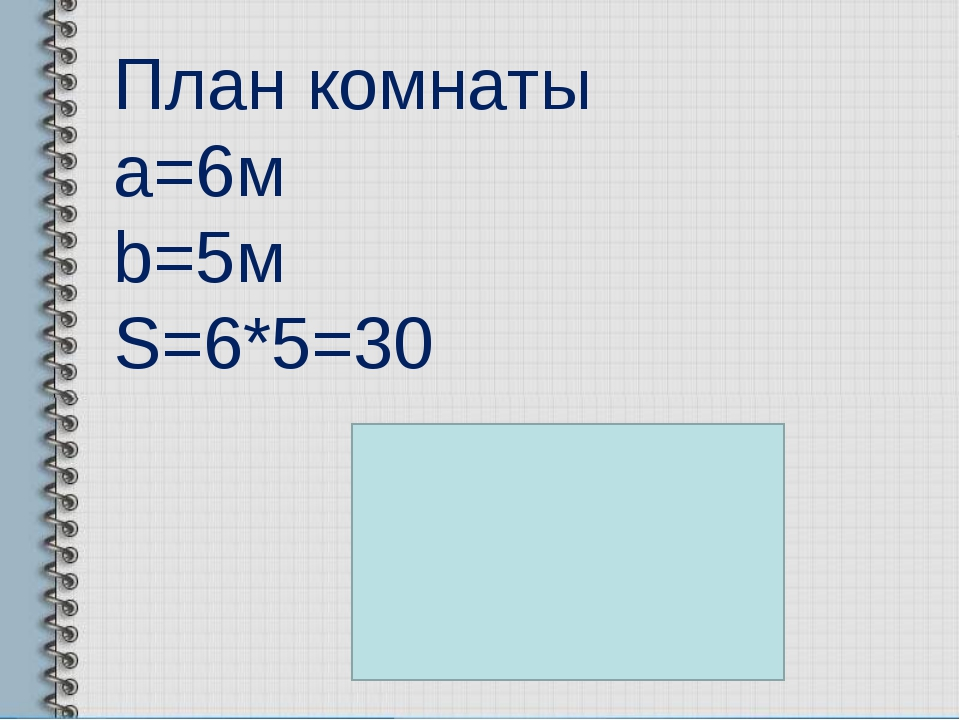 План комнаты a=6м b=5м S=6*5=30