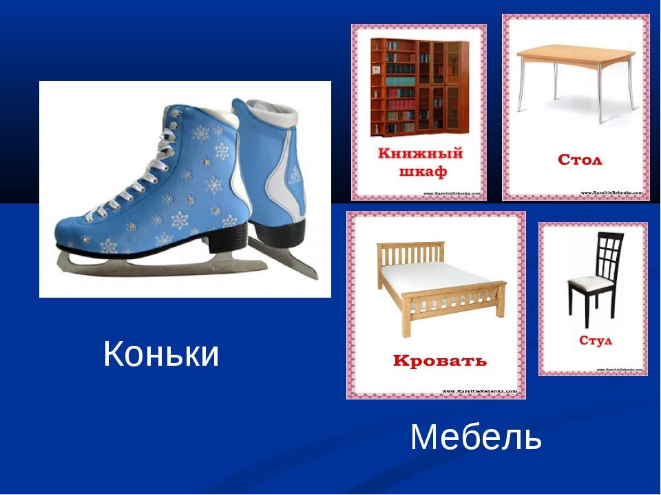 Коньки Мебель