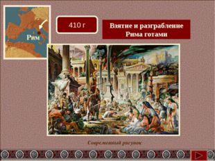 Рим 410 г Взятие и разграбление Рима готами Современный рисунок