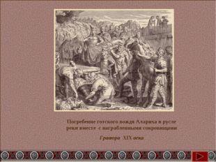 Погребение готского вождя Алариха в русле реки вместе с награбленными сокрови