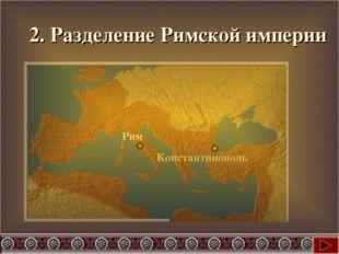 2. Разделение Римской империи Константинополь