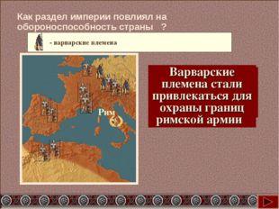 Уменьшились возможности содержания большой армии Как раздел империи повлиял н