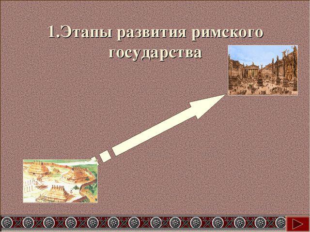 1.Этапы развития римского государства