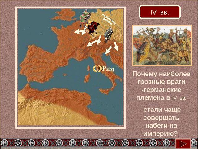 Почему наиболее грозные враги -германские племена в IV вв. стали чаще соверша...