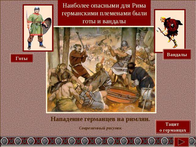 Нападение германцев на римлян. Современный рисунок Наиболее опасными для Рима...