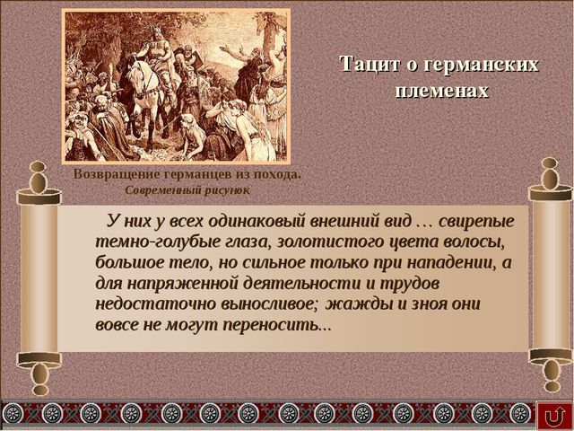 Тацит о германских племенах У них у всех одинаковый внешний вид … свирепые те...