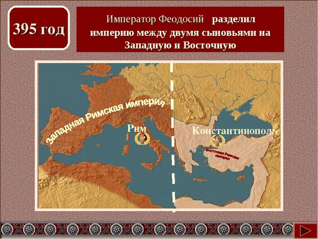 395 год Какие изменения в судьбе империи произошли в этом году? Император Фео...