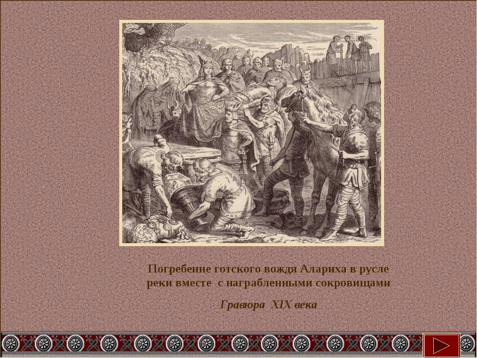 Погребение готского вождя Алариха в русле реки вместе с награбленными сокрови...