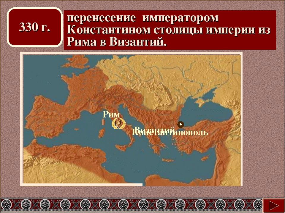 Константинополь перенесение императором Константином столицы империи из Рима...