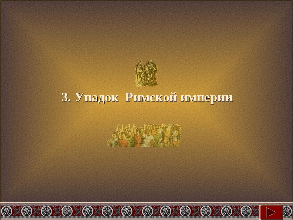 3. Упадок Римской империи