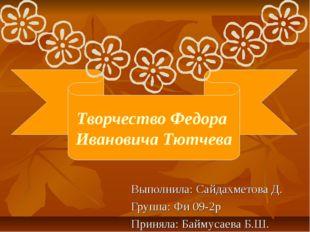 Выполнила: Сайдахметова Д. Группа: Фи 09-2р Приняла: Баймусаева Б.Ш. Творчест