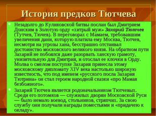 История предков Тютчева Незадолго до Куликовской битвы послан был Дмитрием До