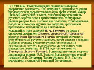 В XVIII веке Тютчевы нередко занимали выборные дворянские должности. Так, нап
