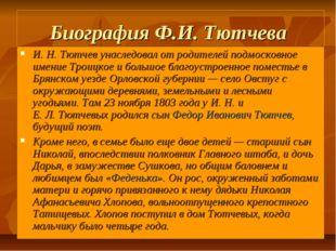 Биография Ф.И. Тютчева И.Н.Тютчев унаследовал от родителей подмосковное име