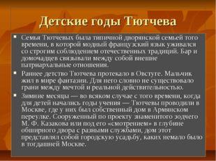 Детские годы Тютчева Семья Тютчевых была типичной дворянской семьей того врем
