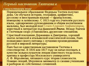 Первый наставник Тютчева в стихотворстве Первоначальное образование Феденька