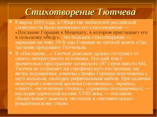 Стихотворение Тютчева 8 марта 1819 года, в Обществе любителей российской слов