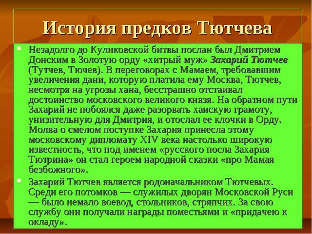 История предков Тютчева Незадолго до Куликовской битвы послан был Дмитрием До...