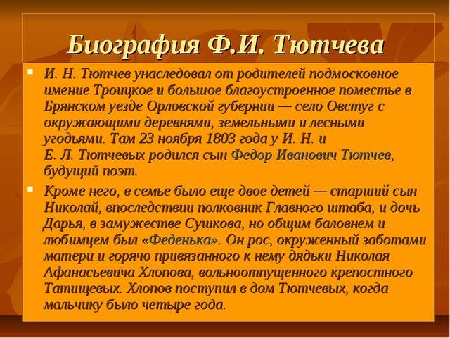 Биография Ф.И. Тютчева И.Н.Тютчев унаследовал от родителей подмосковное име...