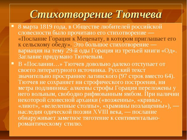 Стихотворение Тютчева 8 марта 1819 года, в Обществе любителей российской слов...