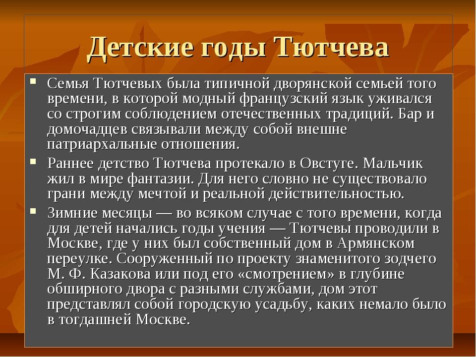 Детские годы Тютчева Семья Тютчевых была типичной дворянской семьей того врем...