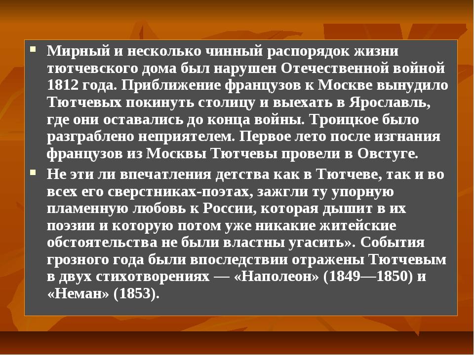 Мирный и несколько чинный распорядок жизни тютчевского дома был нарушен Отече...