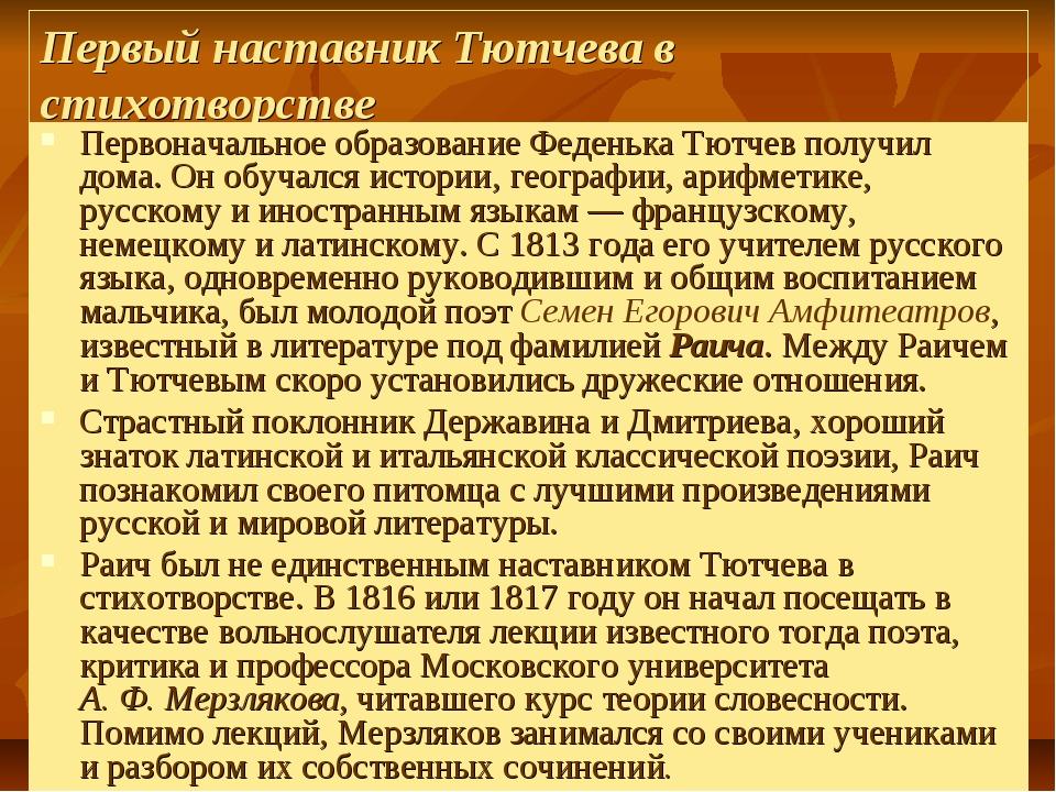 Первый наставник Тютчева в стихотворстве Первоначальное образование Феденька...