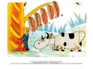У країні невивчених уроків Вітя зустрів дивовижну корову, яка була дуже розча