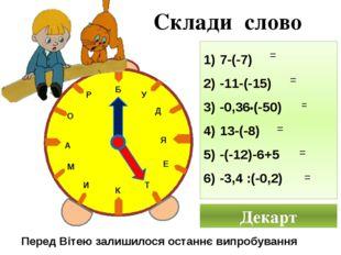 Д Е И О А К Р М Б У Я Т 7-(-7) -11-(-15) -0,36•(-50) 13-(-8) -(-12)-6+5 -3,4