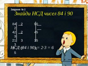 84 2 90 2 42 2 45 3 21 3 15 3 7 7 5 5 Знайди НСД чисел 84 і 90 НСД (84 і 90)