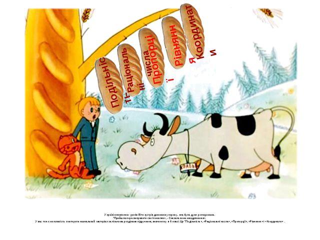 У країні невивчених уроків Вітя зустрів дивовижну корову, яка була дуже розча...