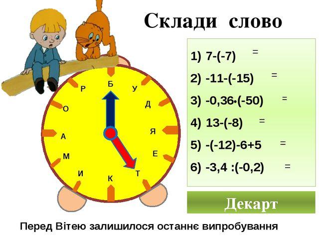 Д Е И О А К Р М Б У Я Т 7-(-7) -11-(-15) -0,36•(-50) 13-(-8) -(-12)-6+5 -3,4...