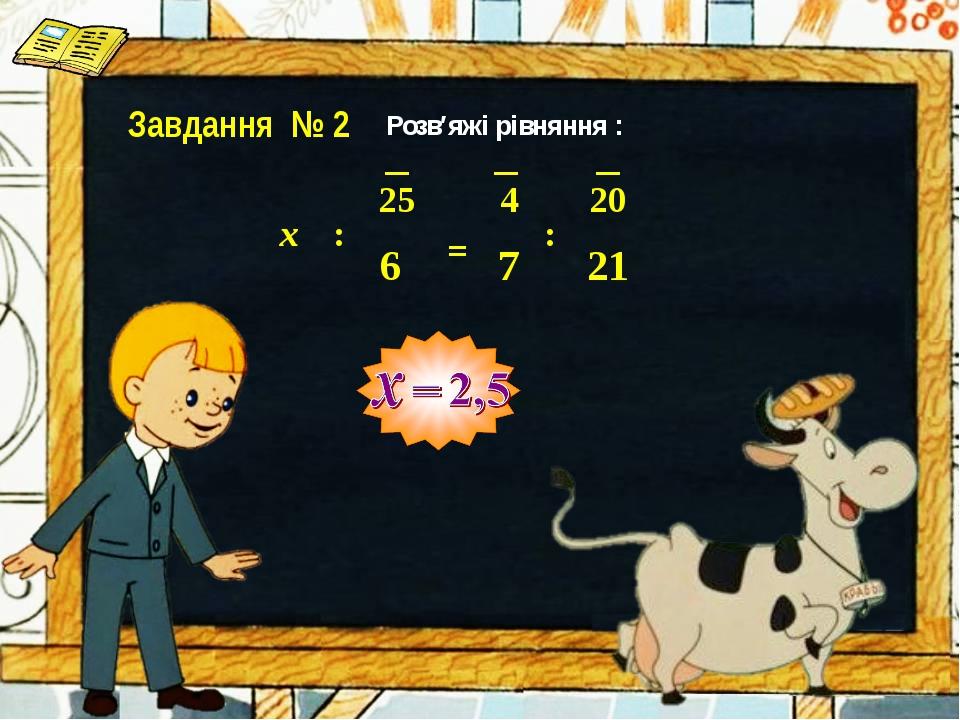 Завдання № 2 Розв′яжі рівняння : 4 7 _ 20 21 _ 25 6 _ х : : =
