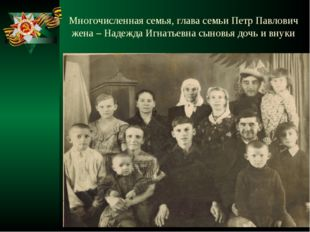 Многочисленная семья, глава семьи Петр Павлович жена – Надежда Игнатьевна сын