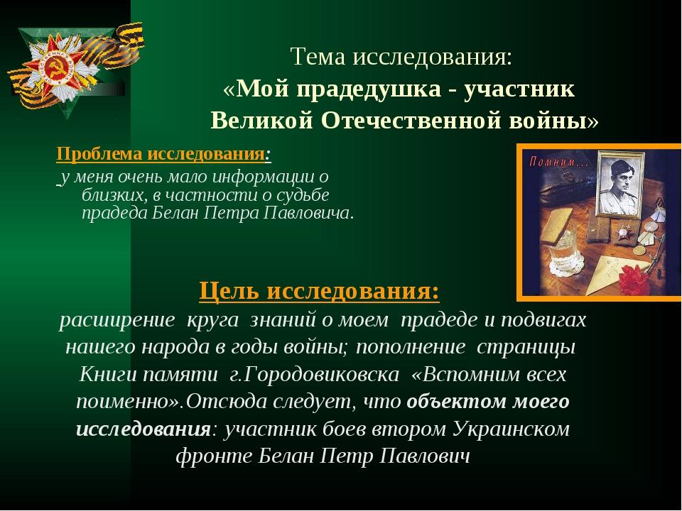 Тема исследования: «Мой прадедушка - участник Великой Отечественной войны» Пр...