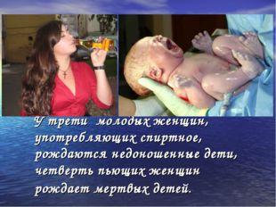 У трети молодых женщин, употребляющих спиртное, рождаются недоношенные дети,