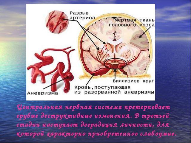 Центральная нервная система претерпевает грубые деструктивные изменения. В тр...