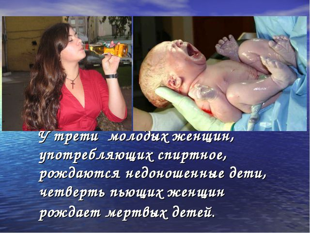 У трети молодых женщин, употребляющих спиртное, рождаются недоношенные дети,...