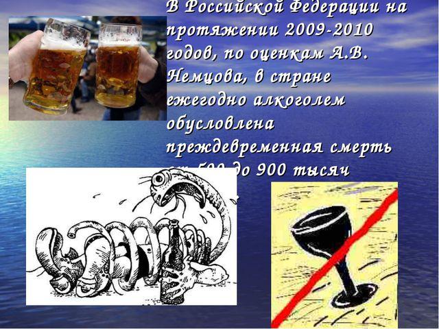 В Российской Федерации на протяжении 2009-2010 годов, по оценкам А.В. Немцова...