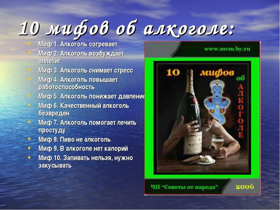 10 мифов об алкоголе: Миф 1. Алкоголь согревает Миф 2. Алкоголь возбуждает ап...
