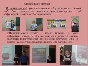 2.Информационный проект – проект направлен на сбор информации о каком-то объе